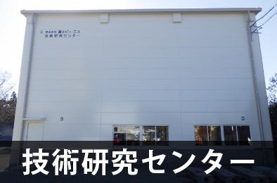 技術研究センター