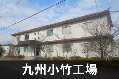 九州小竹工場