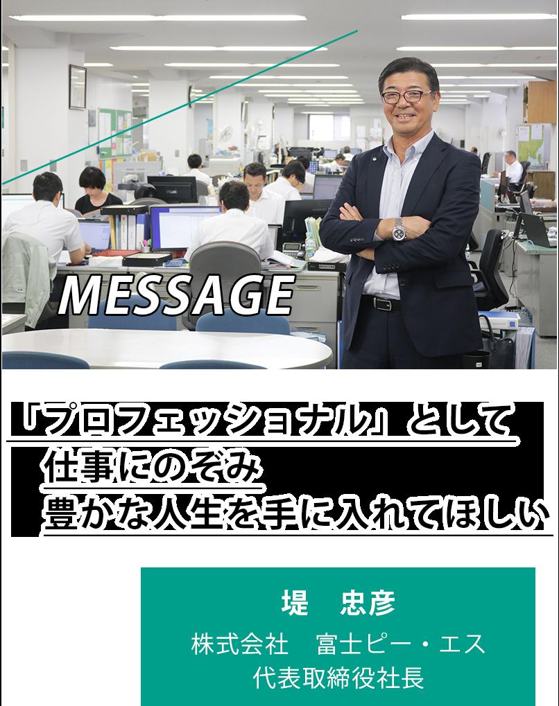 message